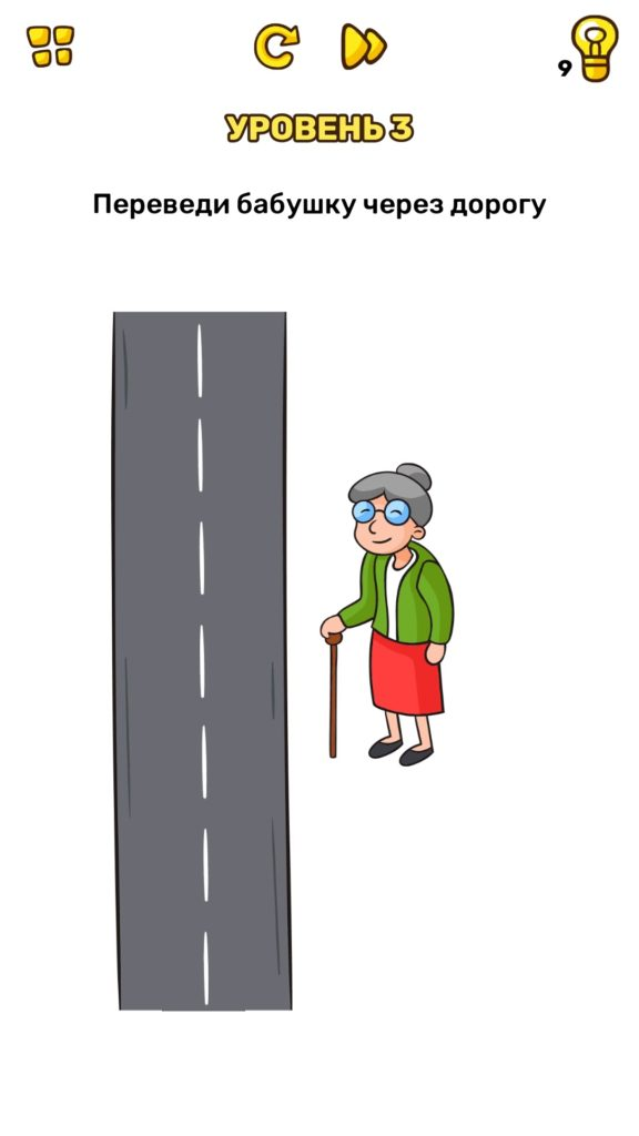 Переведи бабушку через дорогу. 3 уровень Brain Blow