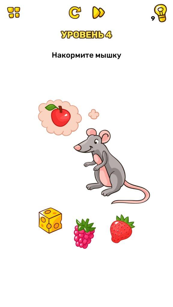 Накормите мышку. 4 уровень Brain Blow