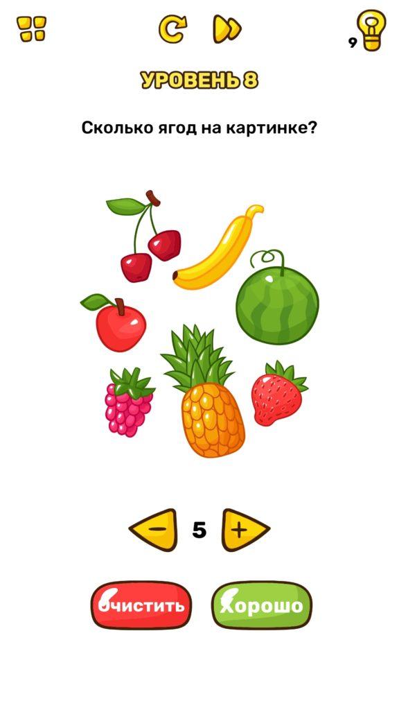 Сколько ягод на картинке? 8 уровень Brain Blow