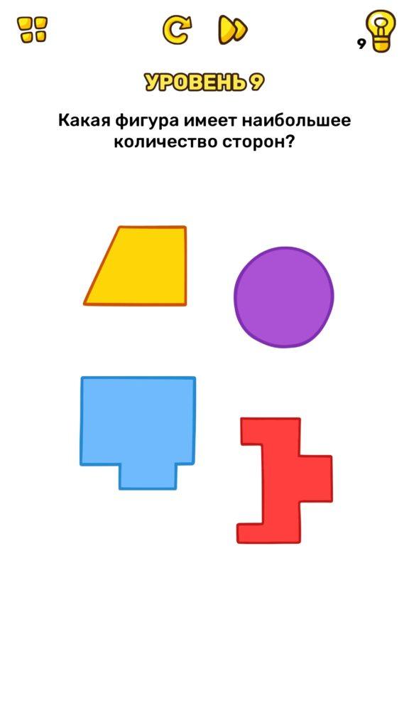 Какая фигура имеет наибольшее количество сторон? 9 уровень Brain Blow