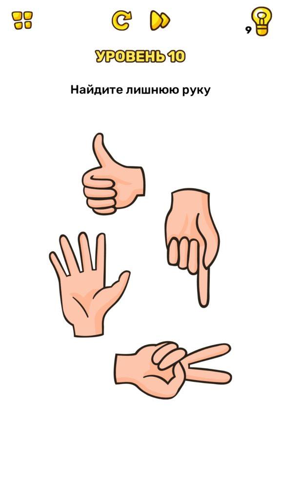 Найдите лишнюю руку. 10 уровень Brain Blow