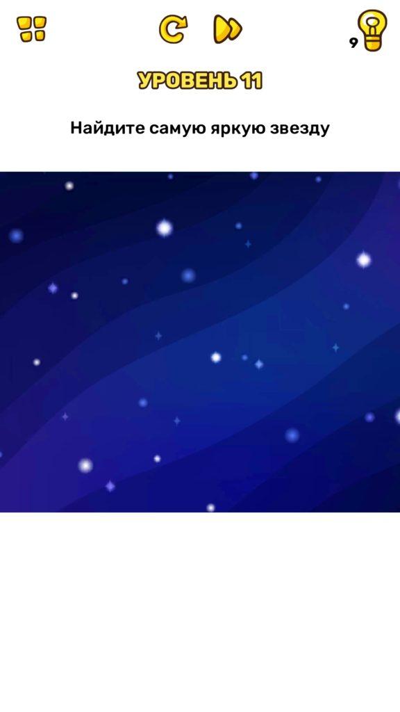Найдите самую яркую звезду. 11 уровень Brain Blow