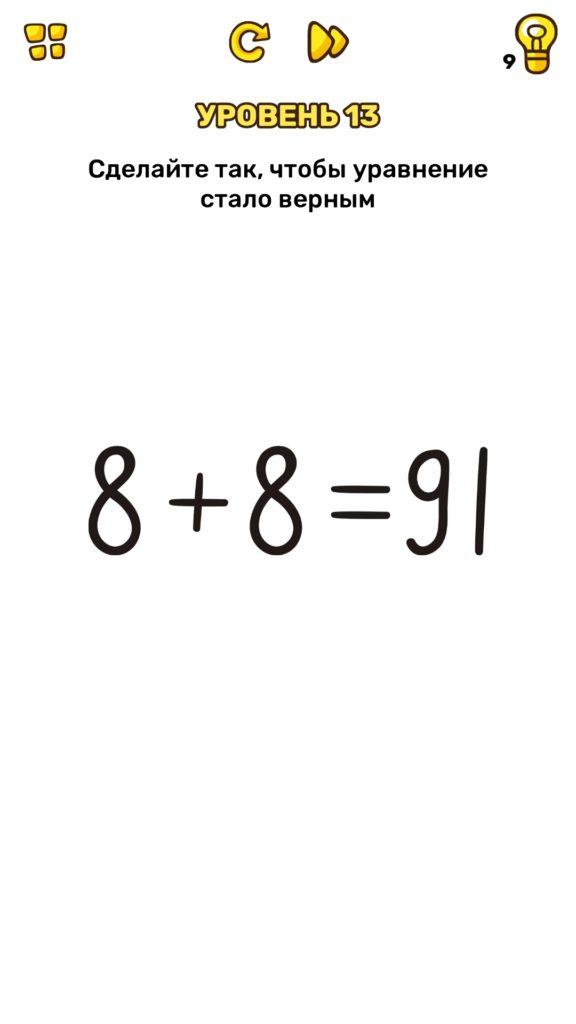 Сделайте так, чтобы уравнение стало верным. 13 уровень Brain Blow