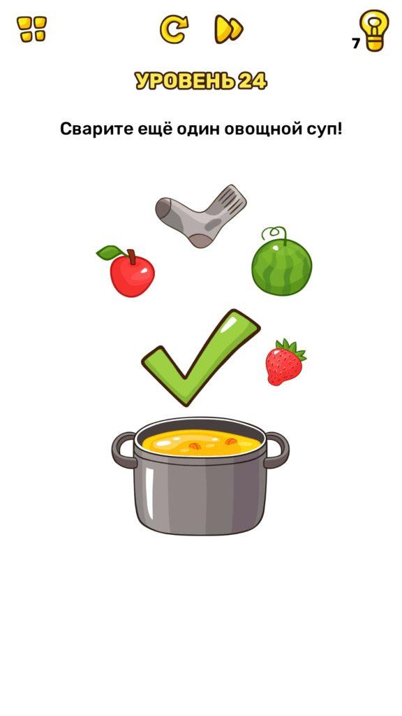 Сварите ещё один овощной суп! 24 уровень Brain Blow