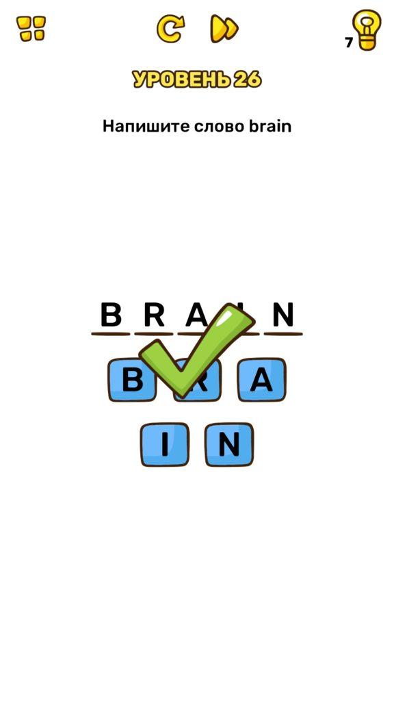 Напишите слово brain. 26 уровень Brain Blow