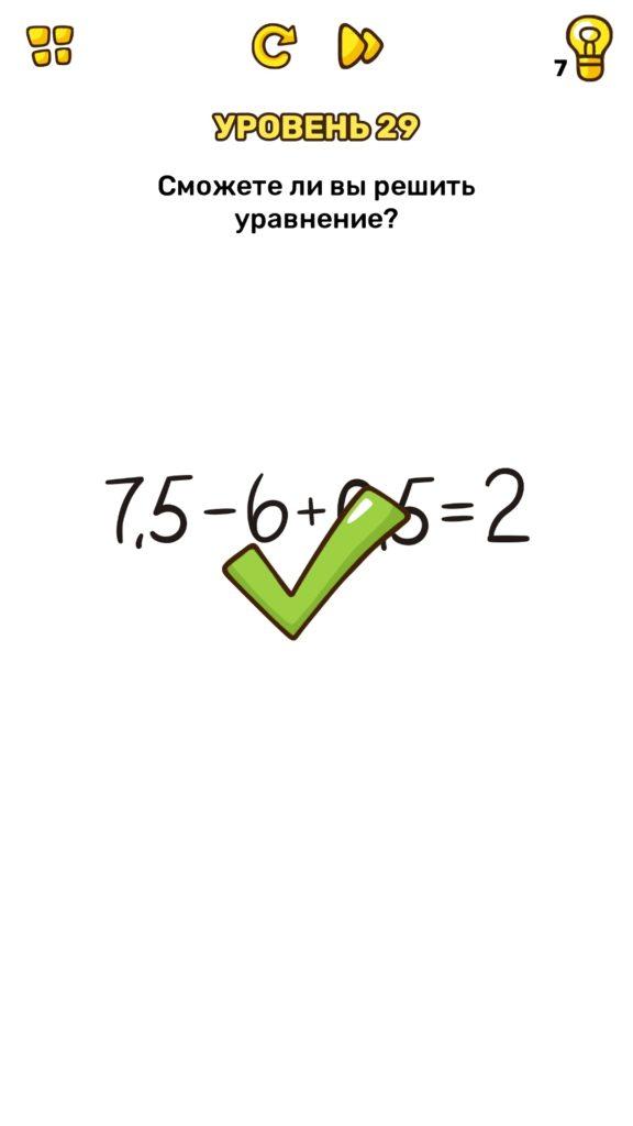 Сможете ли вы решить уравнение? 29 уровень Brain Blow