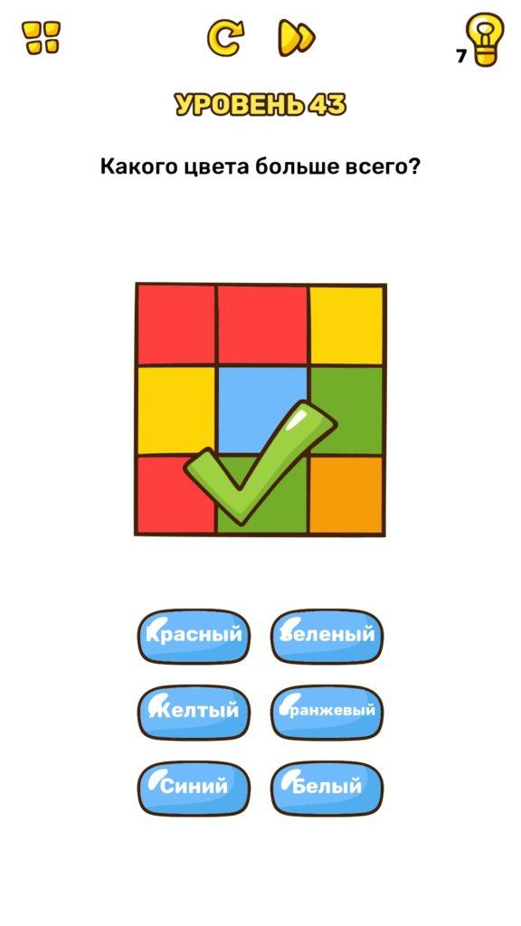 Какого цвета больше всего? 43 уровень Brain Blow