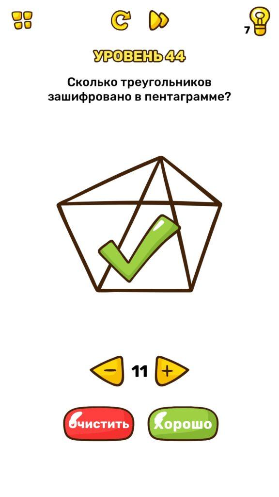 Сколько треугольников зашифровано в пентаграмме? 44 уровень Brain Blow