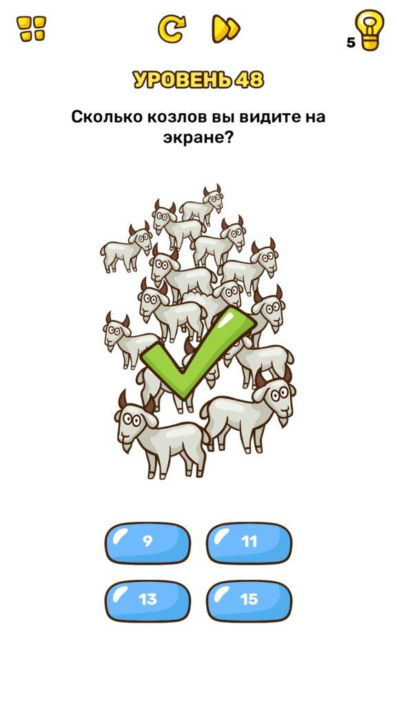 Сколько козлов вы видите на экране? 48 уровень Brain Blow
