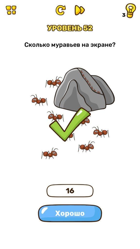 Сколько муравьев на экране? 52 уровень Brain Blow