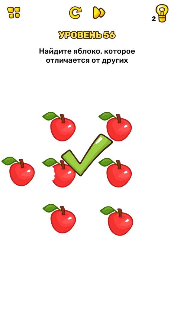 Найдите яблоко, которое отличается от других. 56 уровень Brain Blow