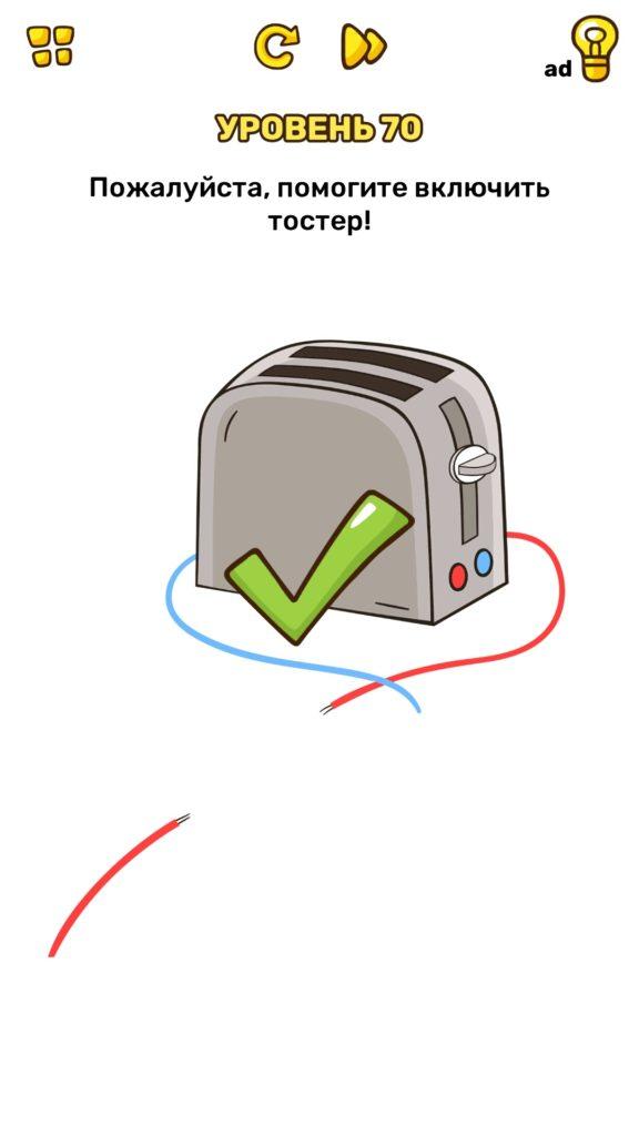 Пожалуйста, помогите включить тостер! 70 уровень Brain Blow