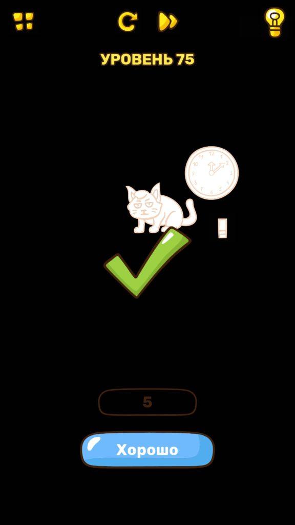 Сколько котов находится в комнате? 75 уровень Brain Blow