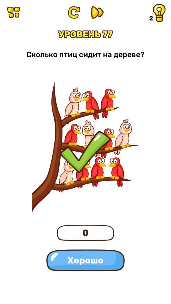 Сколько птиц сидит на дереве? 77 уровень Brain Blow