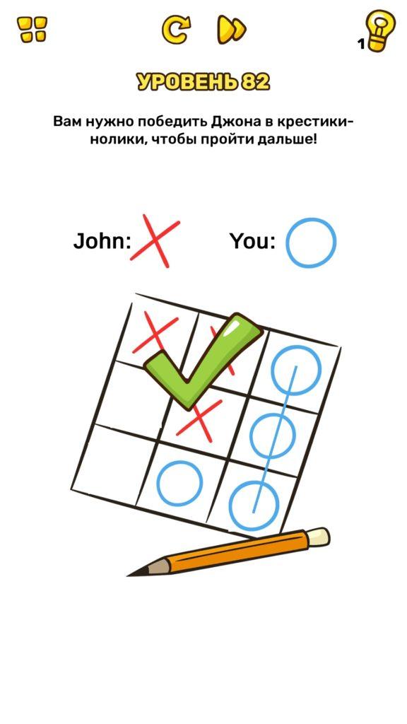 Нам нужно победить Джона в крестики-нолики, чтобы пройти дальше. 82 уровень Brain Blow
