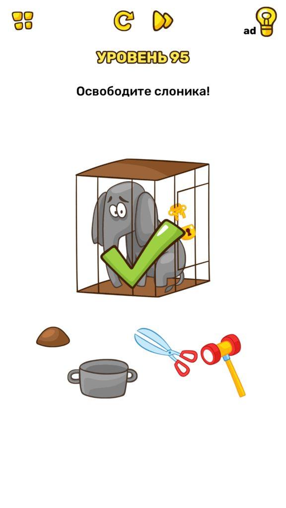 Освободите слоника! 95 уровень Brain Blow