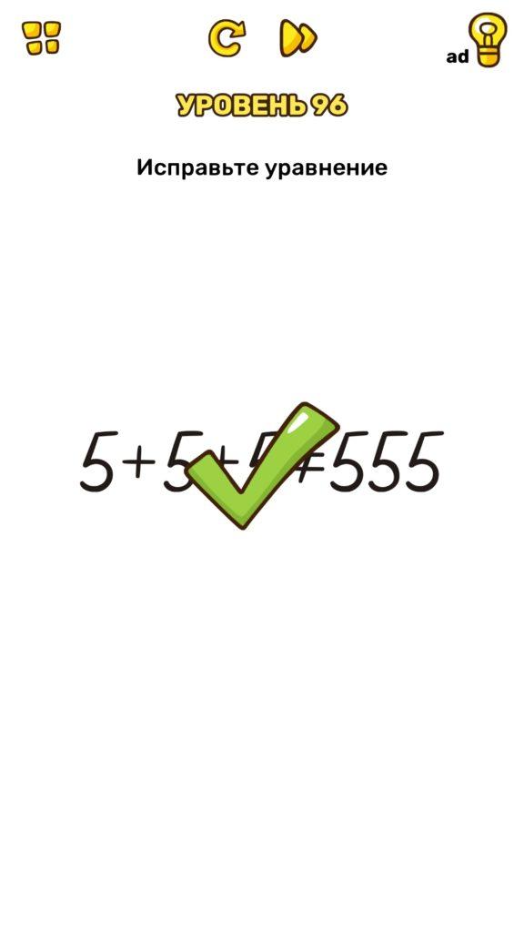 Исправьте уравнение. 96 уровень Brain Blow