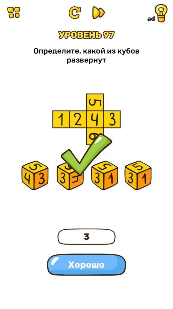 Определите, какой из кубов развернут. 97 уровень Brain Blow