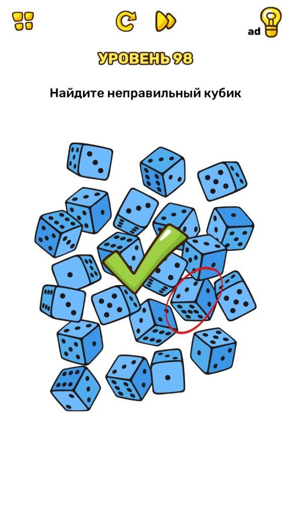 Найдите неправильный кубик. 98 уровень Brain Blow