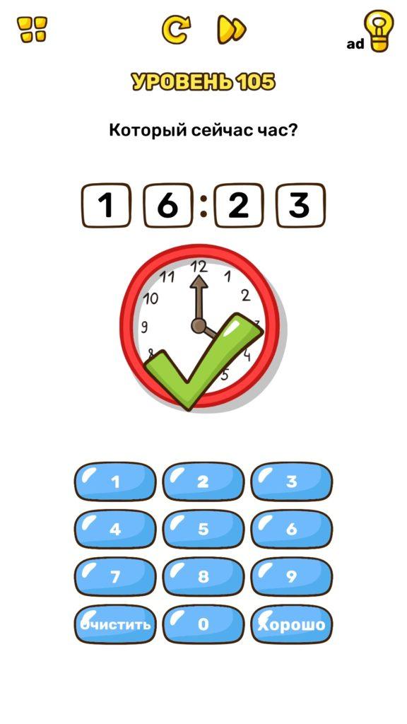 Который сейчас час? 105 уровень Brain Blow