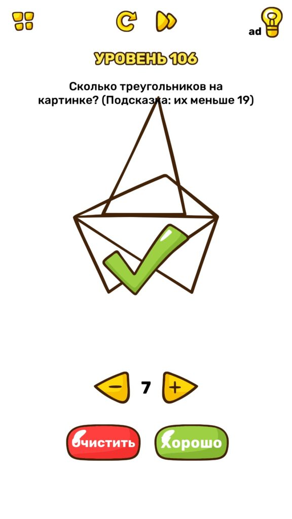 Сколько треугольников на картинке? (подсказка: их меньше 19) 106 уровень Brain Blow