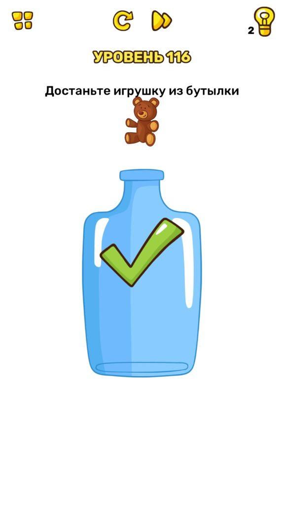 Достаньте игрушку из бутылки. 116 уровень Brain Blow
