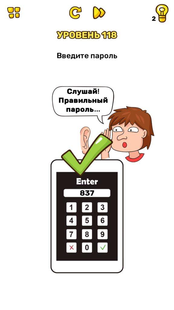 Введите пароль. 118 уровень Brain Blow