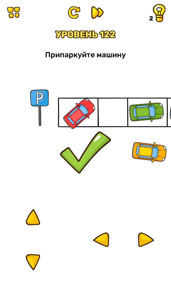 Припаркуйте машину. 122 уровень Brain Blow