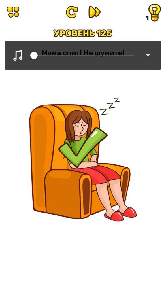 Мама спит! Не шумите! 125 уровень Brain Blow