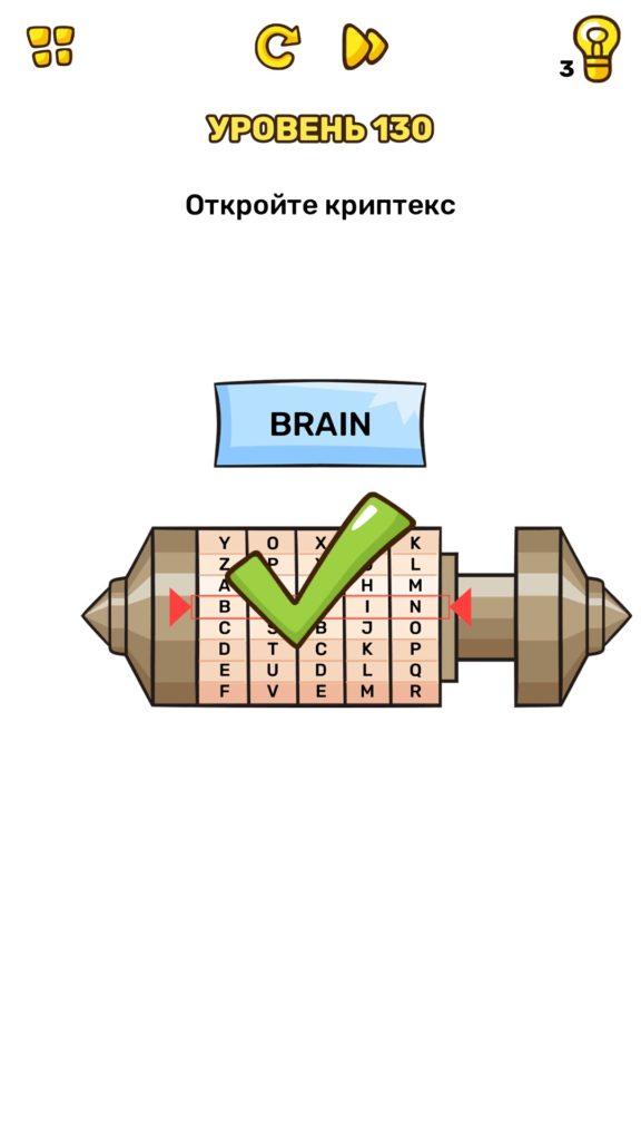 Откройте криптекс. 130 уровень Brain Blow