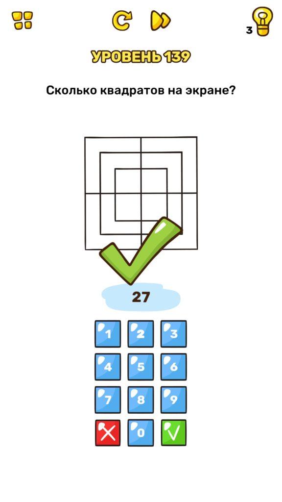 Сколько квадратов на экране? 139 уровень Brain Blow