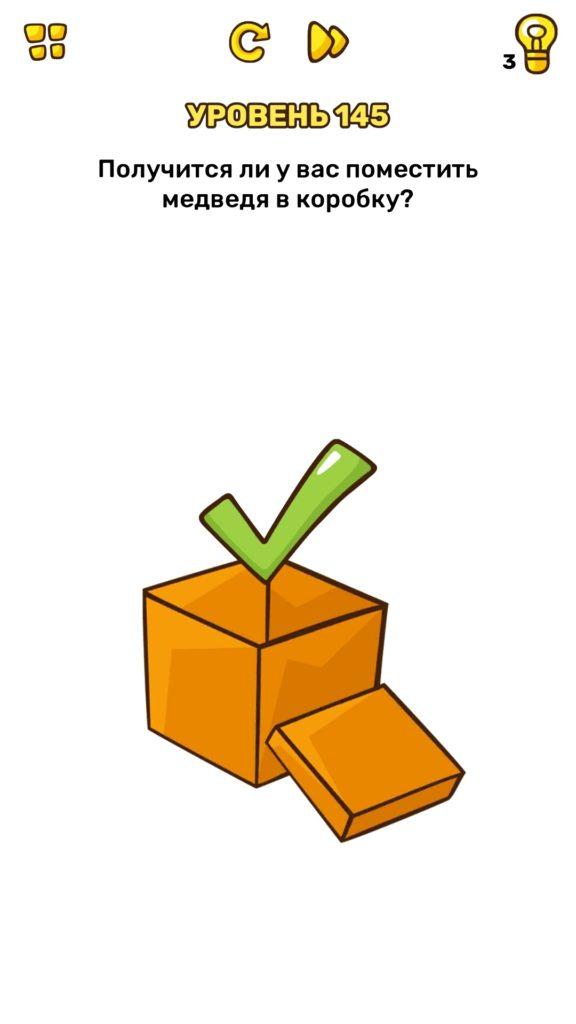 Получится ли у вас поместить медведя в коробку? 145 уровень Brain Blow