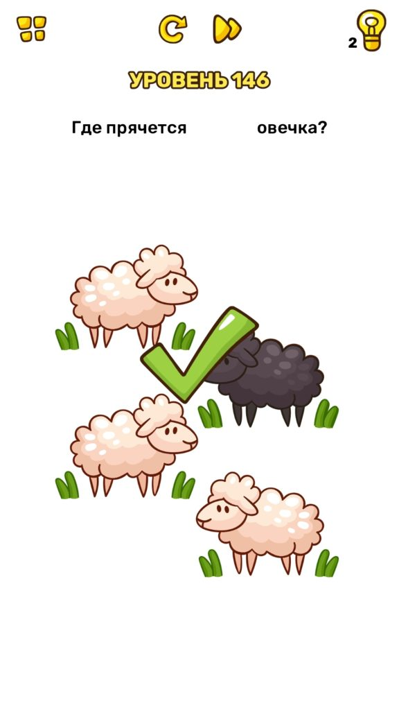 Где прячется черная овечка? 146 уровень Brain Blow