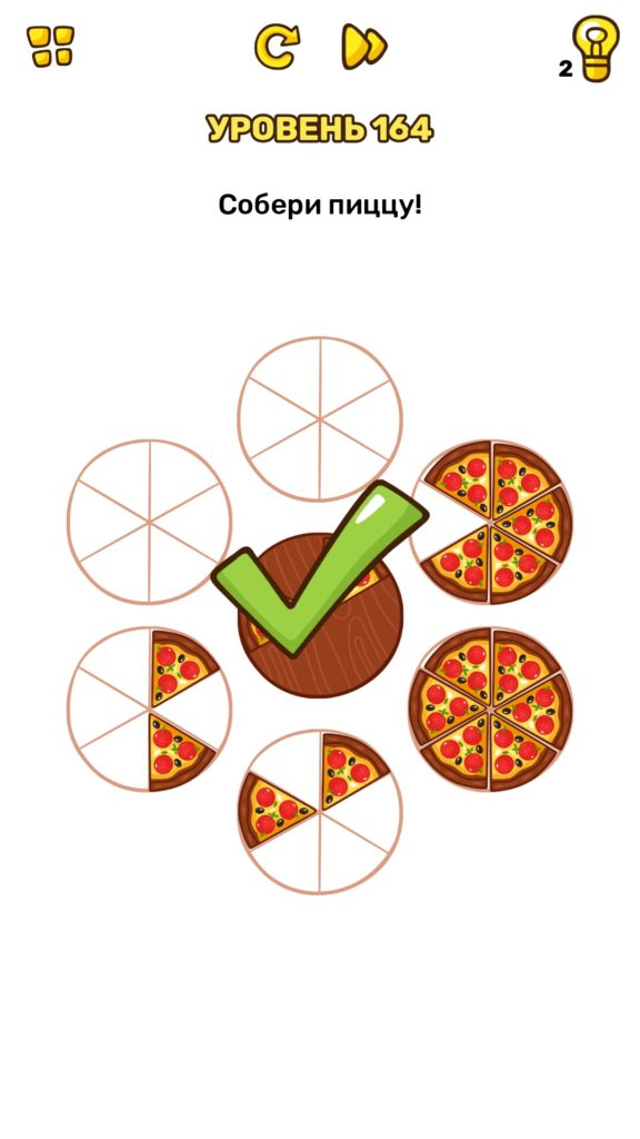 Собери пиццу! 164 уровень Brain Blow