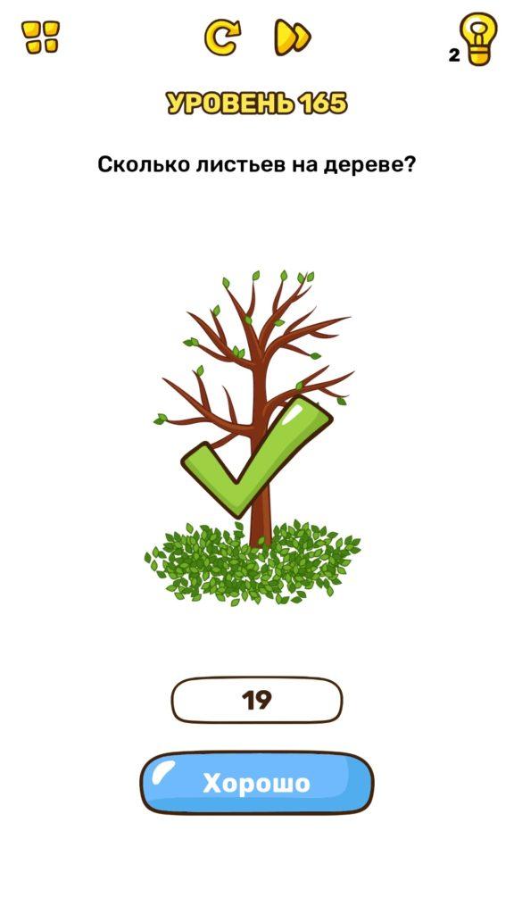Сколько листьев на дереве? 165 уровень Brain Blow
