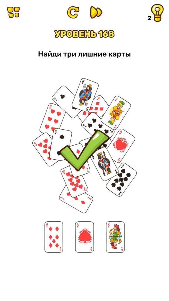 Найди три лишние карты. 168 уровень Brain Blow