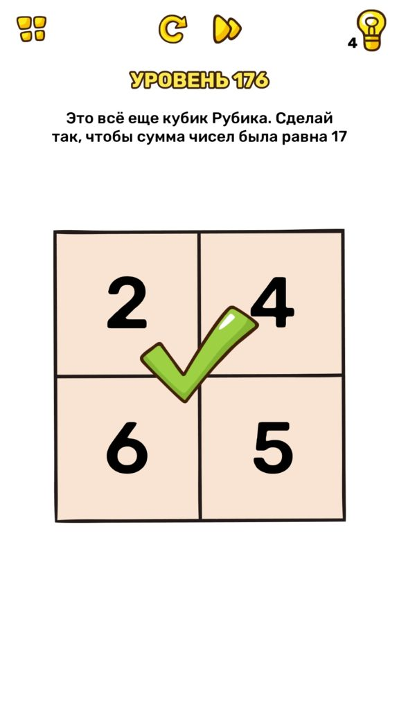 Это всё еще кубик Рубика. Сделай так, чтобы сумма чисел была равна 17. 176 уровень Brain Blow