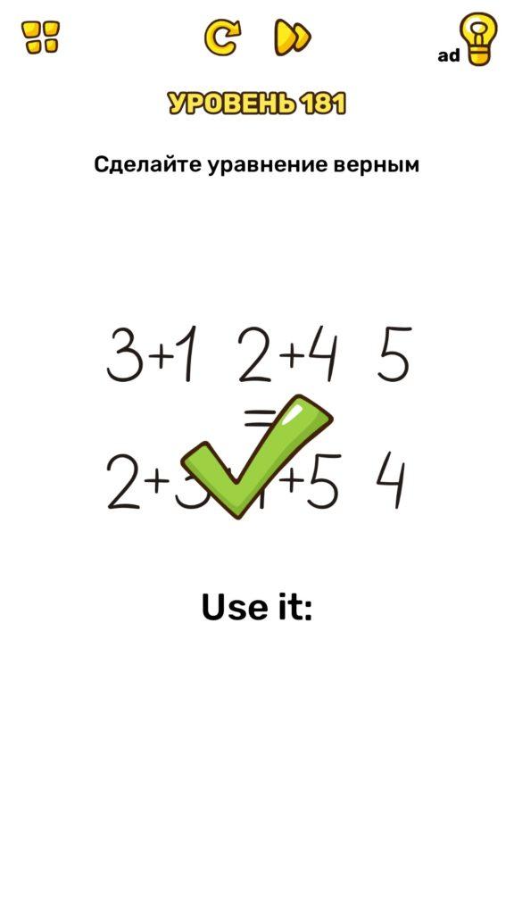 Сделайте уравнение верным. 181 уровень Brain Blow