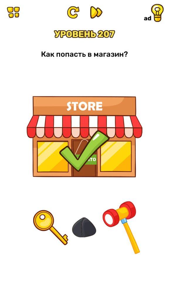 Как попасть в магазин? 207 уровень Brain Blow