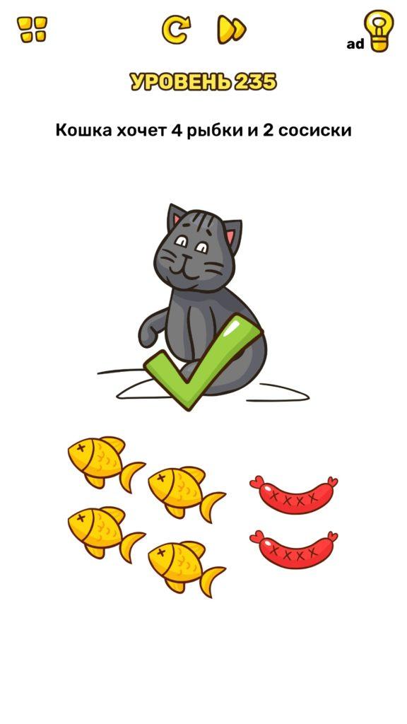 Кошка хочет 2 рыбки и 4 сосиски. 235 уровень Brain Blow