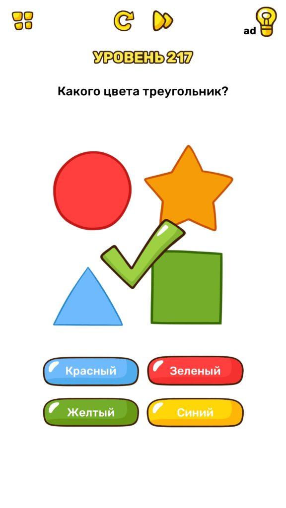 Какого цвета треугольник? 217 уровень Brain Blow