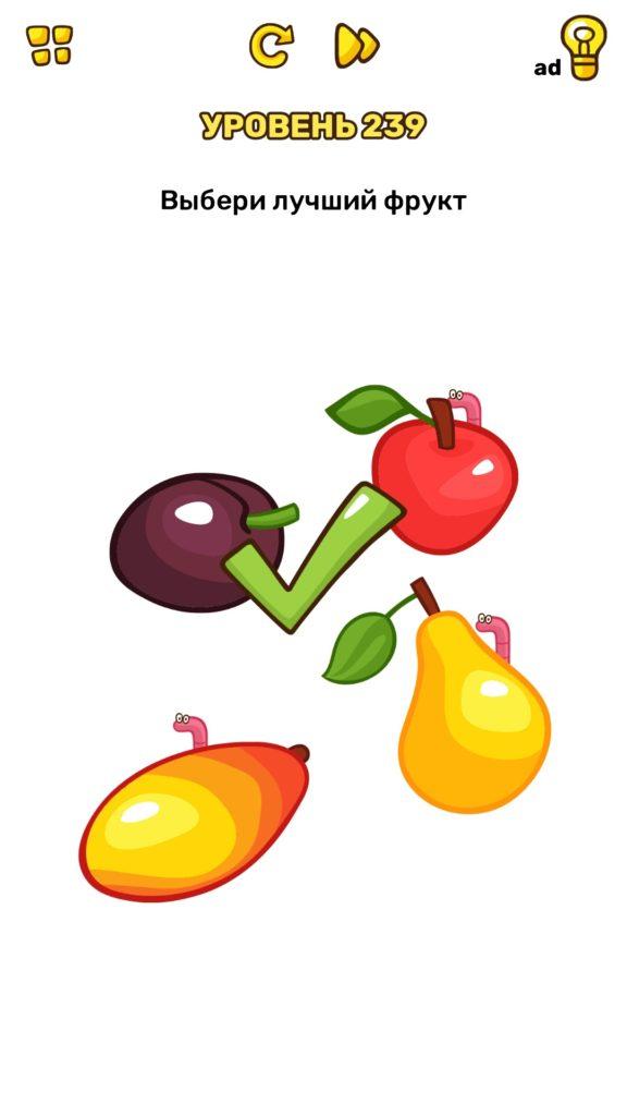 Выбери лучший фрукт. 239 уровень Brain Blow