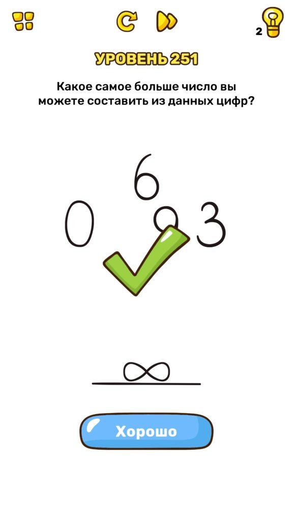 Какое самое большое число вы можете составить из данных цифр? 251 уровень Brain Blow
