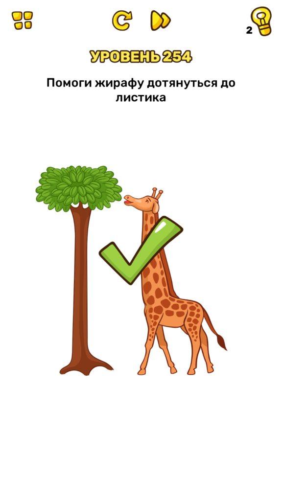 Помоги жирафу дотянуться до листика. 254 уровень Brain Blow