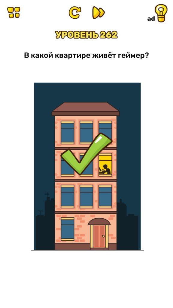 В какой квартире живет геймер? 262 уровень Brain Blow