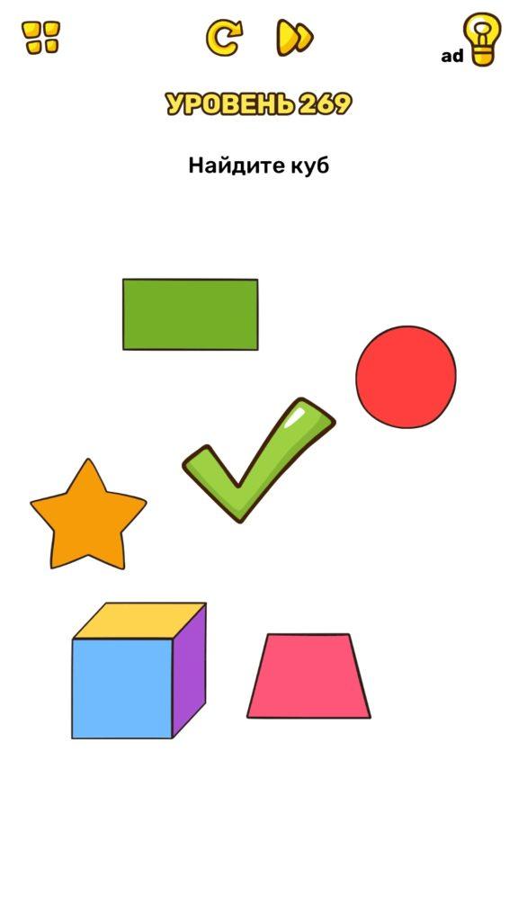 Найдите куб. 269 уровень Brain Blow