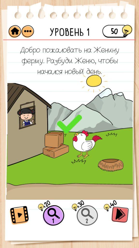 Добро пожаловать на Женину ферму. Разбуди Женю, чтобы начался новый день. 1 уровень Brain Test 2