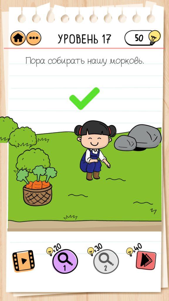 Пора собирать нашу морковь. 17 уровень Brain Test 2