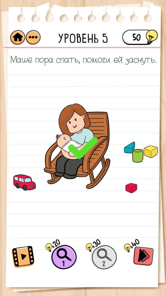Маше пора спать, помоги ей заснуть. 5 уровень Brain Test 2