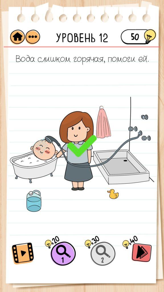 Вода слишком горячая, помоги ей. 12 уровень Brain Test 2